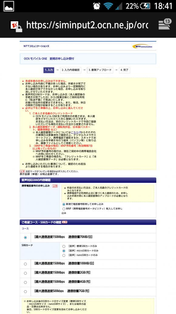 Screenshot_2015-03-02-18-41-54